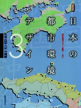 3日本の都市環境デザイン
