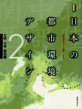 日本の都市環境デザイン2